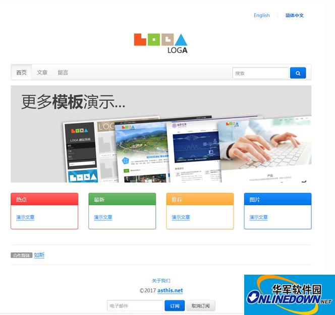 LOGA 5X 多语言多平台建站系统 php版 PC版