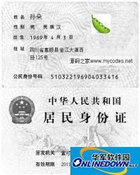 免费在线制作身份证复印件php版