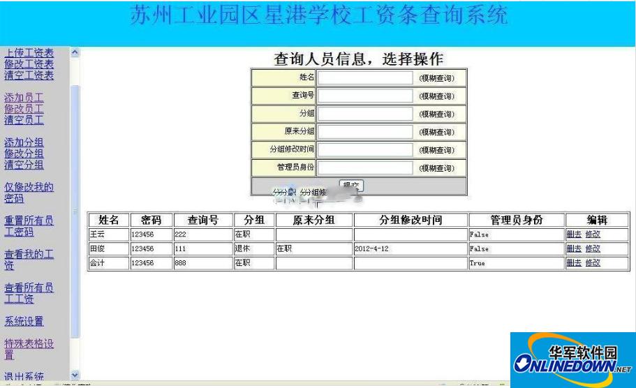 工资条查询系统 asp版