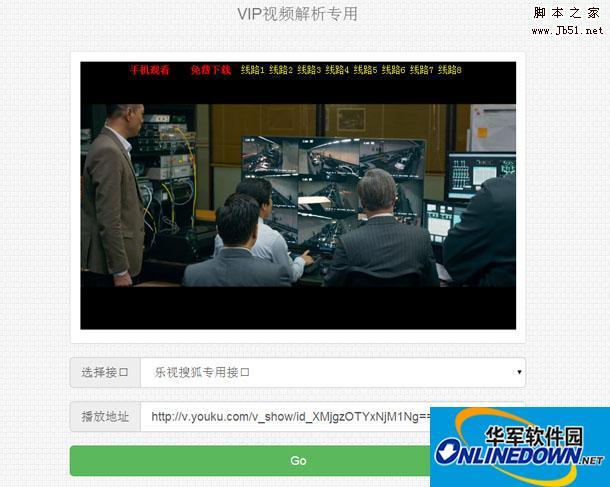 各大视频网站vip视频解析源码 PHP版 PC版
