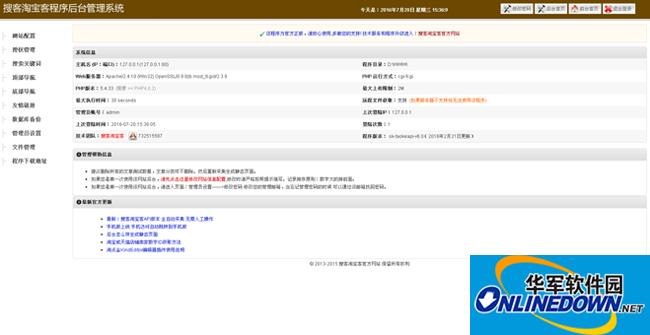 淘宝客程序全自动采集版源码  php版