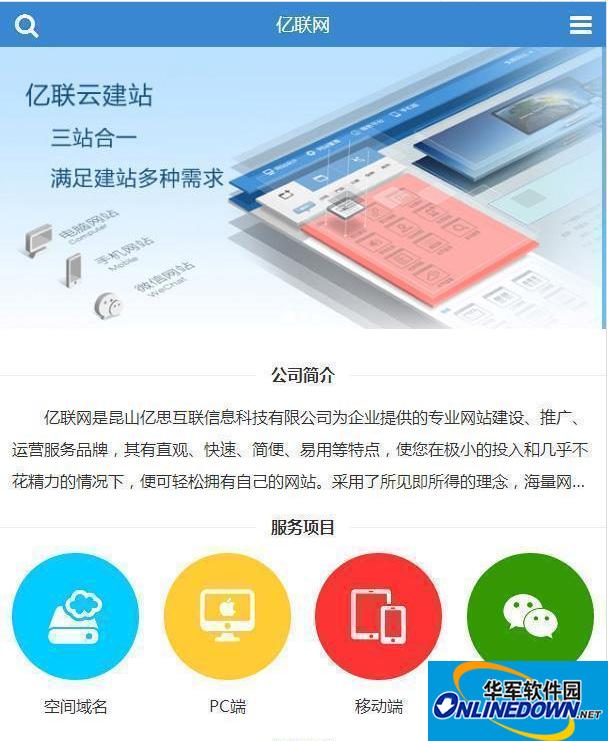 亿联网云建站平台代理系统源码 asp版