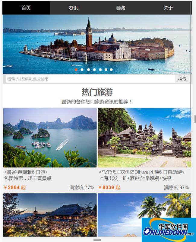 手机移动端旅游网站 php版