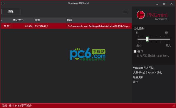 png图片压缩软件(Voralent PNGmini) 1.0绿色中文版