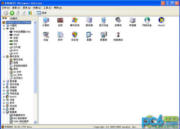 EVEREST Ultimate Edition 硬件检测软件