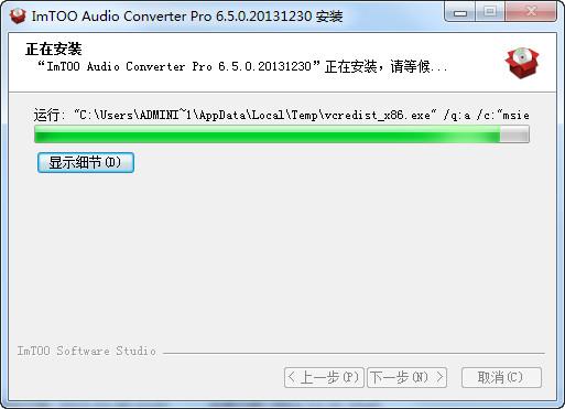 专业音频转换器(ImTOO Audio Converter Pro)