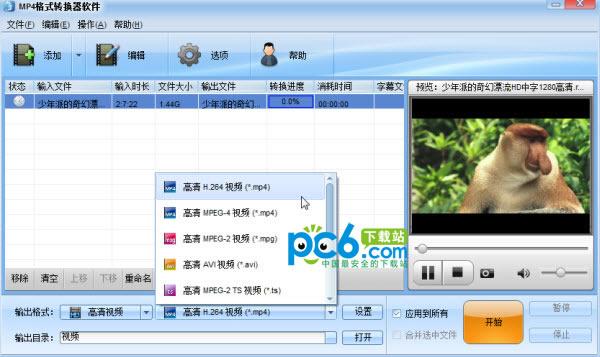 魔法mp4格式转换器软件