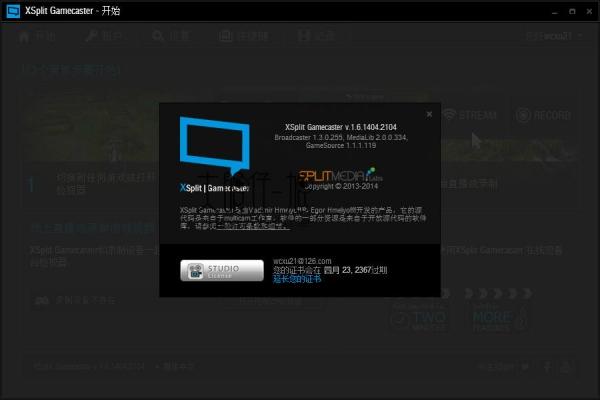 游戏直播录像软件(XSplit Gamecaster Studio)