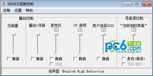 方塘音控软件 v1.0b