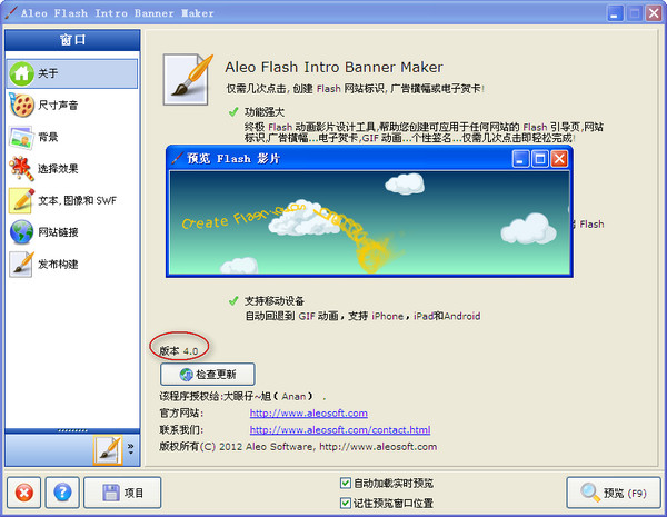Aleo Flash Intro and Banner Maker V4.1汉化版(flash动画