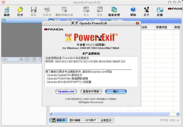 exif信息修改器(PowerExif) 1.22专业版