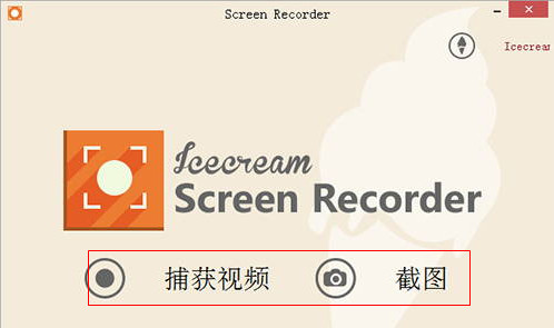 (屏幕录像软件)IceCream Screen Recorder v4.56中文版