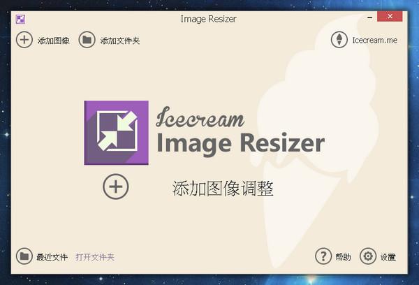 Image Resizer图片大小修改器 V1.02免费版