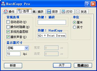 HardCopy Pro屏幕抓取工具