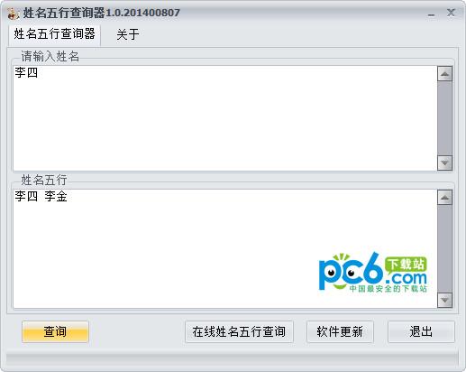 姓名五行查询器 v1.0.2014绿色版
