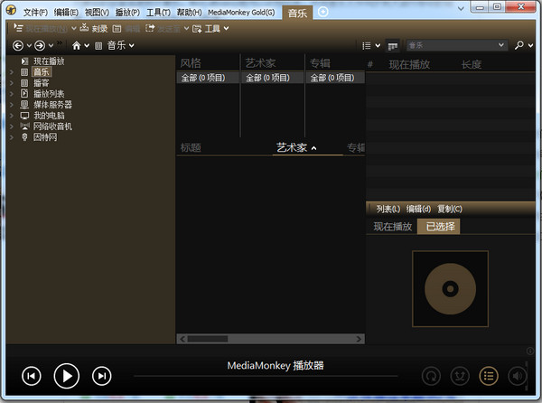 音乐格式转换器(MediaMonkey)