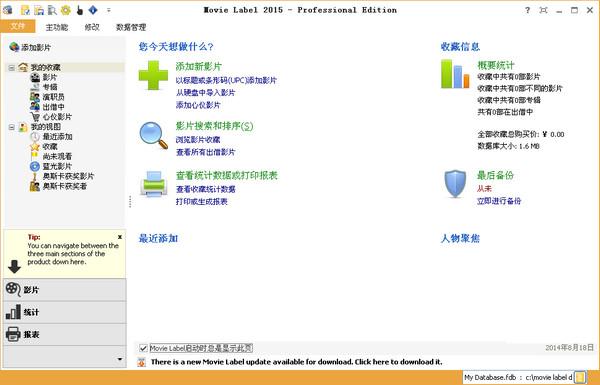 电影收藏软件Movie Label 2015 v10.0免费中文版