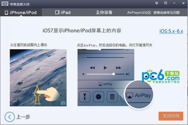 苹果录屏大师airplayer