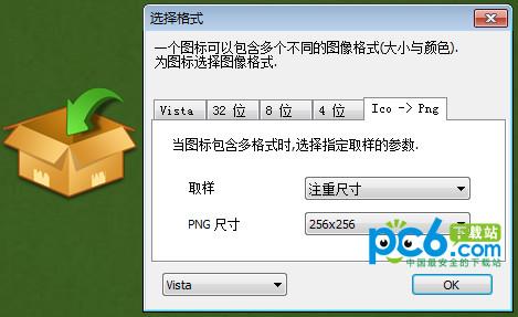 png转ico工具(ToYcon) v0.9中文绿色版