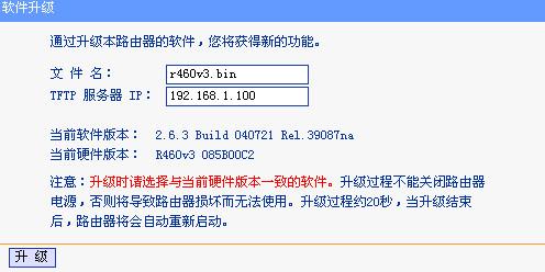tl wr641g固件升级 090206版