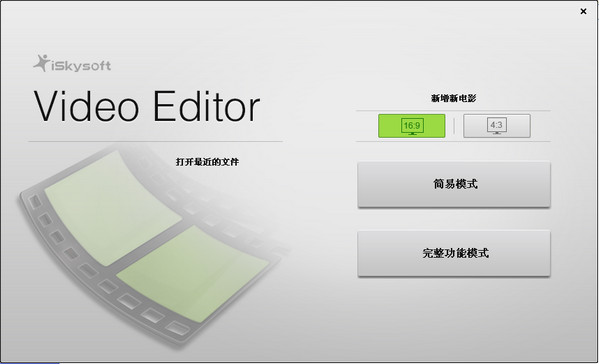 iSkysoft Video Editor(视频编辑软件) v4.5.0.0免费中文版