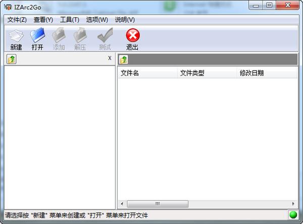 解压工具izarc2go v4.1.9绿色中文版
