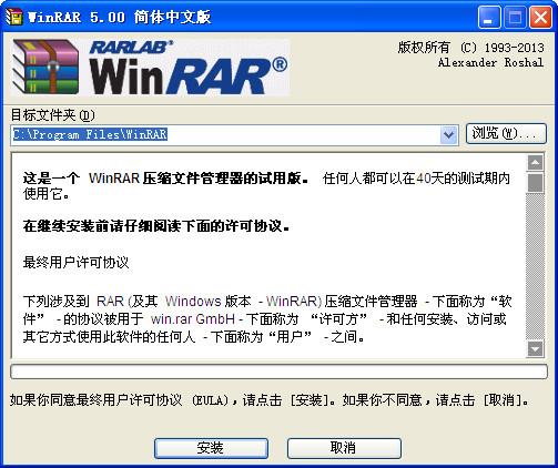 winrar5.0(64位)...
