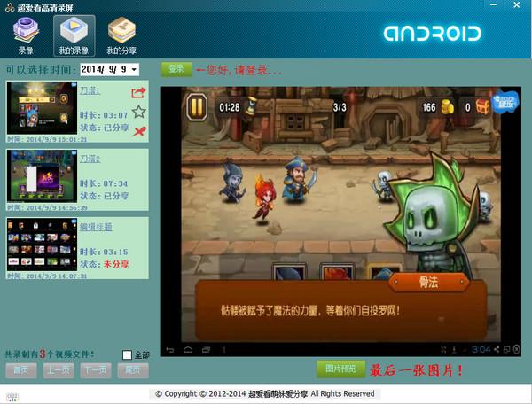 超爱看高清录屏 v1.3.2绿色版