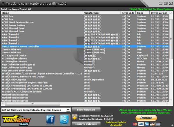 硬件检测工具(Hardware Identify) v1.4.0绿色版