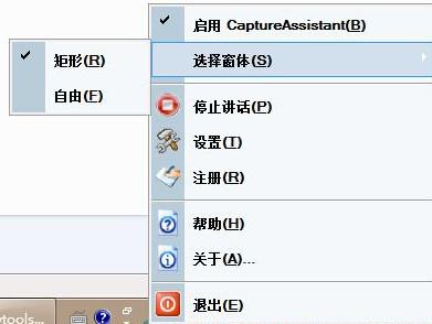 Capture Assistant(文本图像捕捉工具) v1.5汉化版