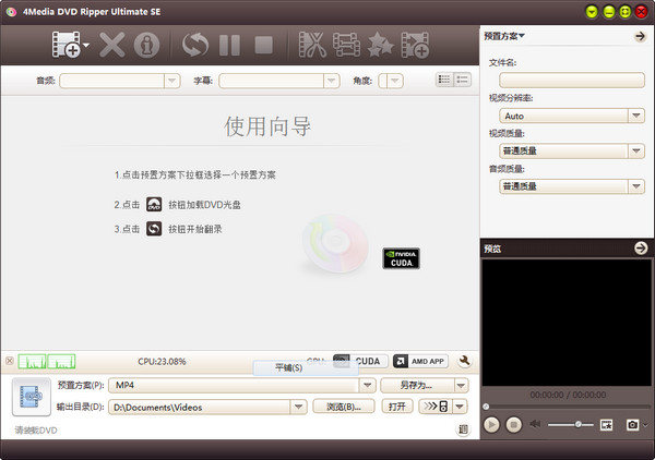 4Media DVD Ripper Ultimate(视频处理软件)