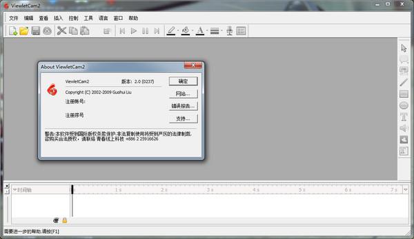 ViewletCam 屏幕...