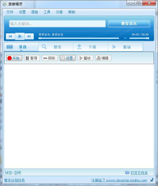 录音精灵(Streaming Audio Recorder) V3.4.5 中文版