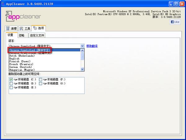 系统垃圾清理工具(AppCleaner)