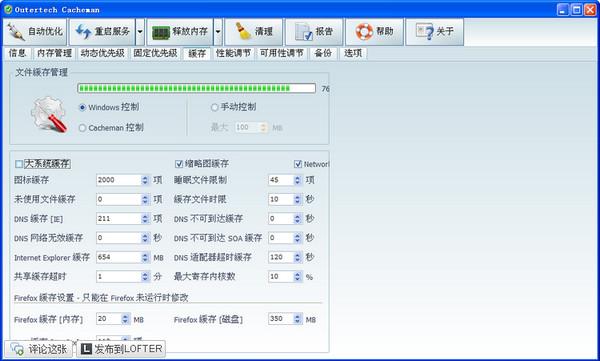 缓存优化工具CacheMan 10.0.1.0中文版