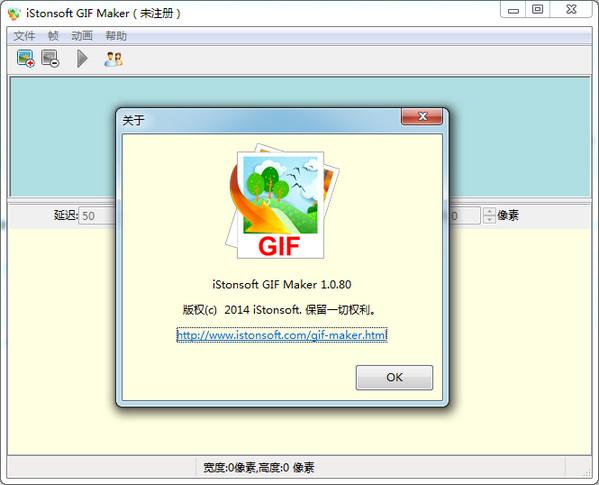 gif动画制作软件(iStonsoft GIF Maker)