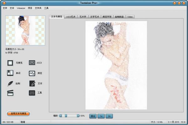 ASCII文字拼图(Textaizer Pro) 5.0汉化版
