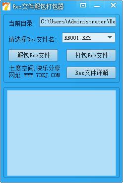 Rez文件解包打包器