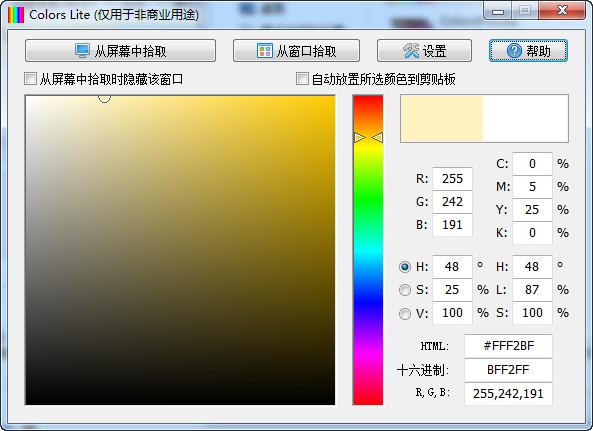 屏幕颜色拾取工具(Colors Pro) v2.1中文版