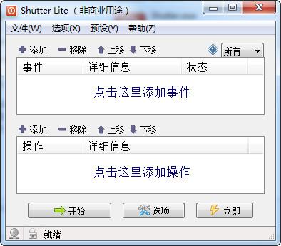 多功能定时计划工具(Shutter Pro)