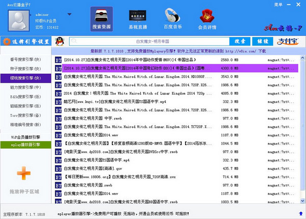 Avx云播盒子(雅儿云播) v11.2.0.2绿色版