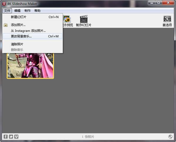 幻灯片视频制作软件(4K Slideshow Maker)