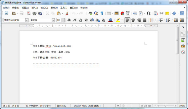 libreoffice中文版