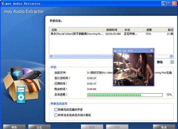 音视频提取转换器(mov Audio Extractor)