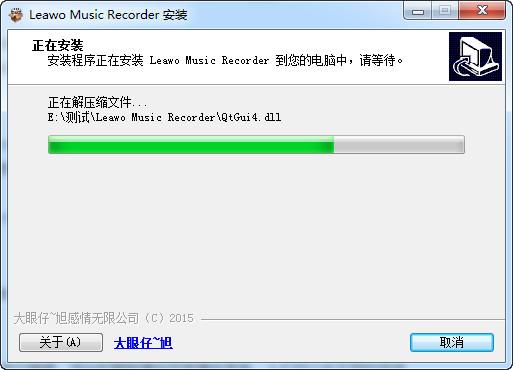 leawo music recorder(音频录制软件)