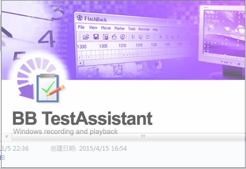 BB TestAssistant Expert v4.1.5.2726