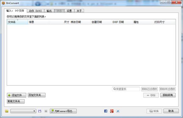批量图像格式转换软件(xnconvert) v1.73中文绿色版