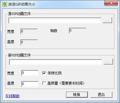 gif动画大小修改器(gif resizer)