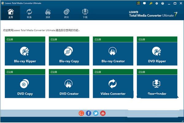Leawo Total Media Converter Ultimate 7.3.0.0中文版
