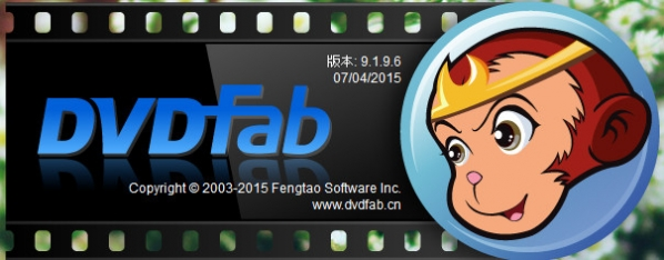 DVDFab Platinum(光盘复制工具) v9.20中文版